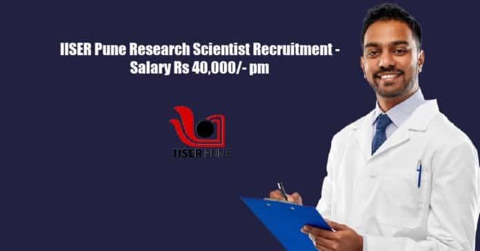 IISER Pune Research Scientist Recruitment - Salary Rs 40,000/- pm
